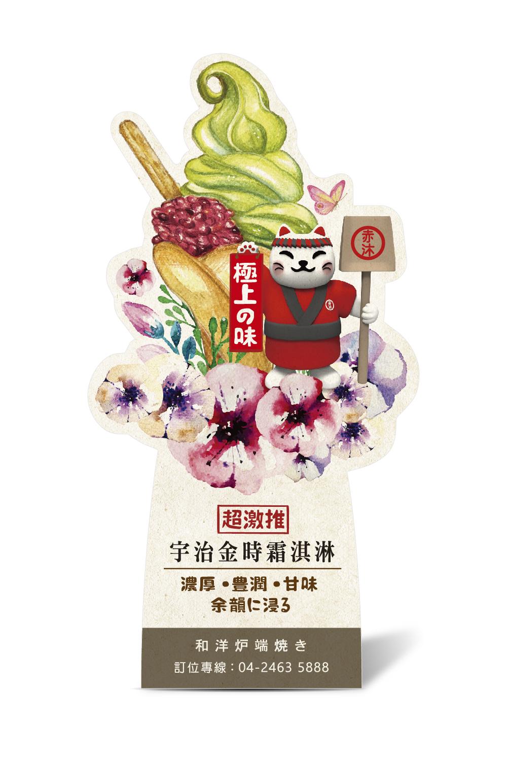 http://www.alabee.com.tw/wp-content/uploads/2020/03/taiko-matcha-ice-cream-02.jpg